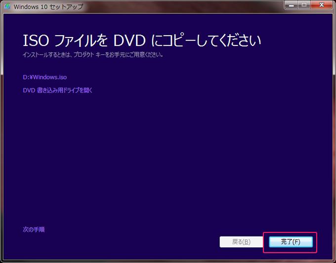 installmedia-usb-dvd_13