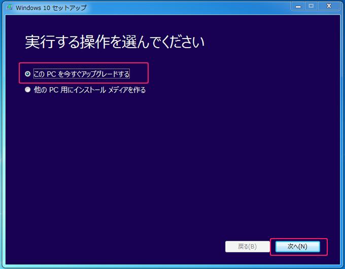 upgrade-installmedia_01