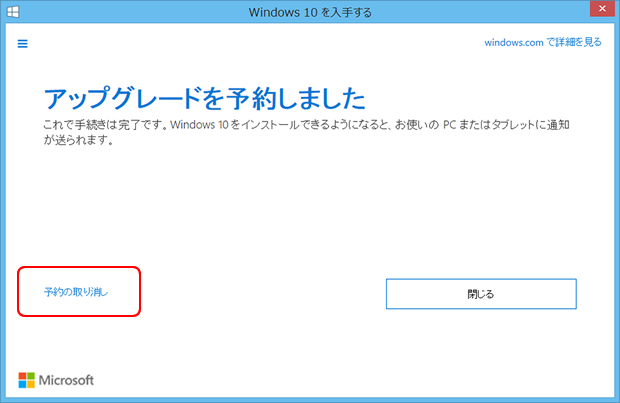 win10_cancel02