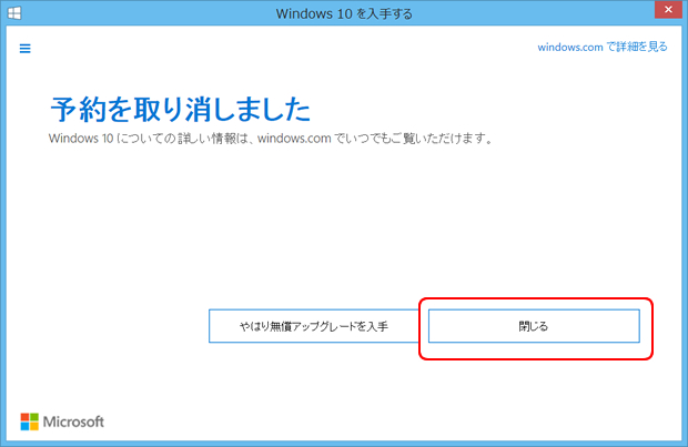 win10_cancel04