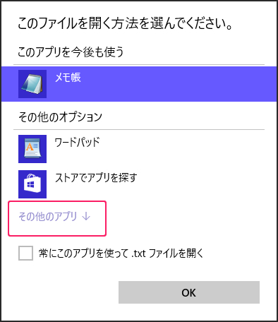 ChangeDefaultApp05
