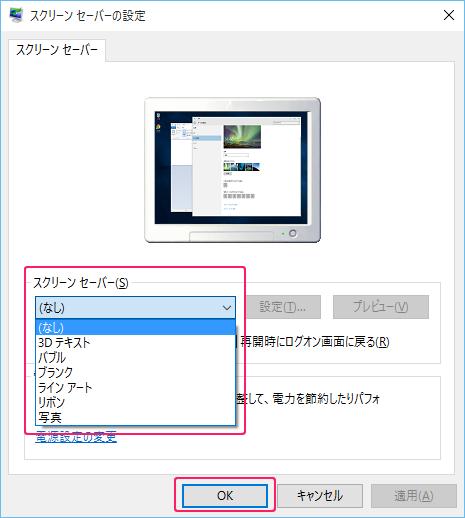 SetScreenSaver06