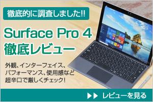 Surface Pro 4 レビュー