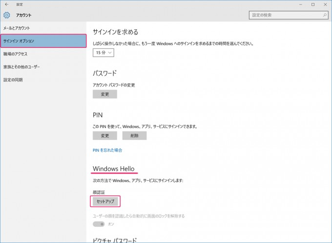 WindowsHello01