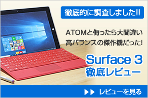 Surface 3 レビュー