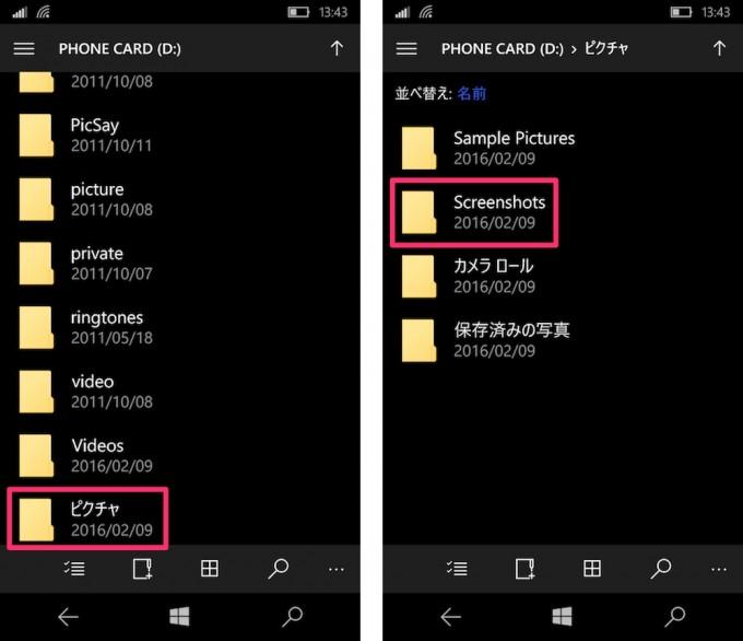 Mobile_ScreenShot_13