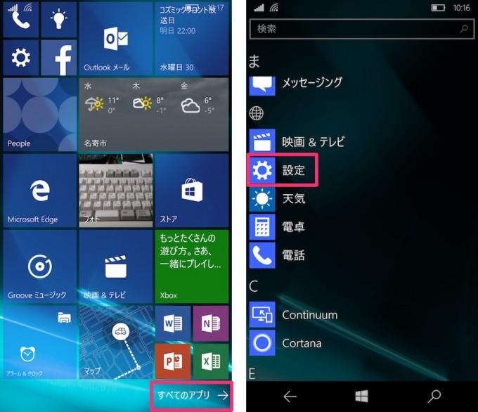 Mobile_ScreenShot_17