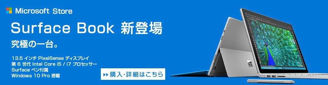 Surface Book登場!ご購入、詳細はこちら