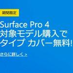 日本MS、Surface Book / Pro4購入で2.5万キャッシュバックやタイプカバープレゼントほか、期間限定キャンペーン多数開催中!