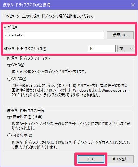 sd-virtualdisk_03