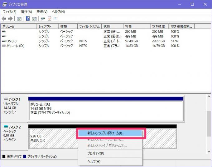 sd-virtualdisk_09