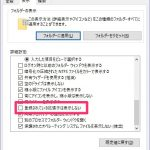 Windows 10でファイルの拡張子や隠しフォルダを表示/非表示にする方法