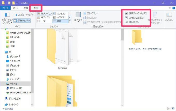 Extension_HiddenFiles_12