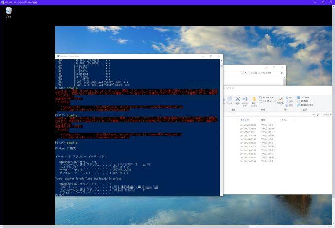 RemoteDesktop_14