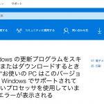 Windows 7/8.1で最新CPU未サポートの件、遂に目に見える形に?