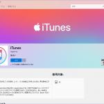 発表からほぼ1年。ようやくUWP版iTunes登場
