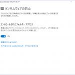 Windows 10 標準機能でランサムウェア対策。コントロールされたフォルダーアクセス機能