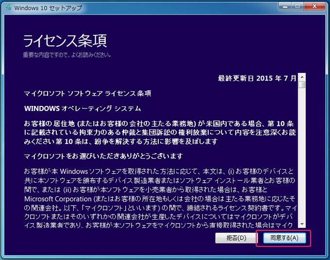 upgrade-installmedia_08