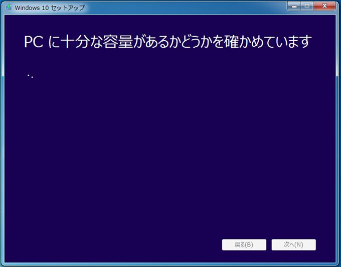 upgrade-installmedia_11