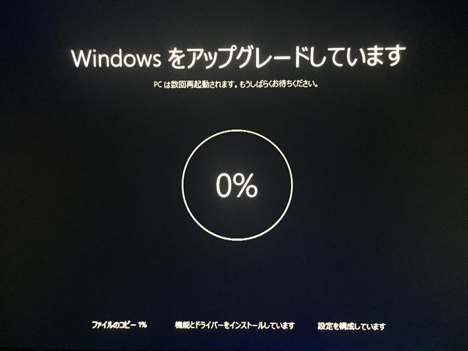 upgrade-installmedia_14