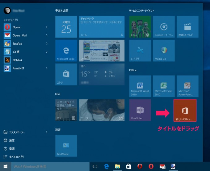 CustomizeStartMenu02