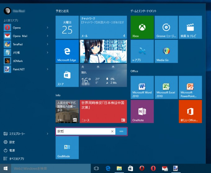 CustomizeStartMenu04