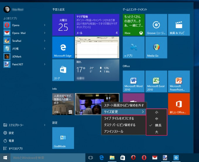 CustomizeStartMenu10