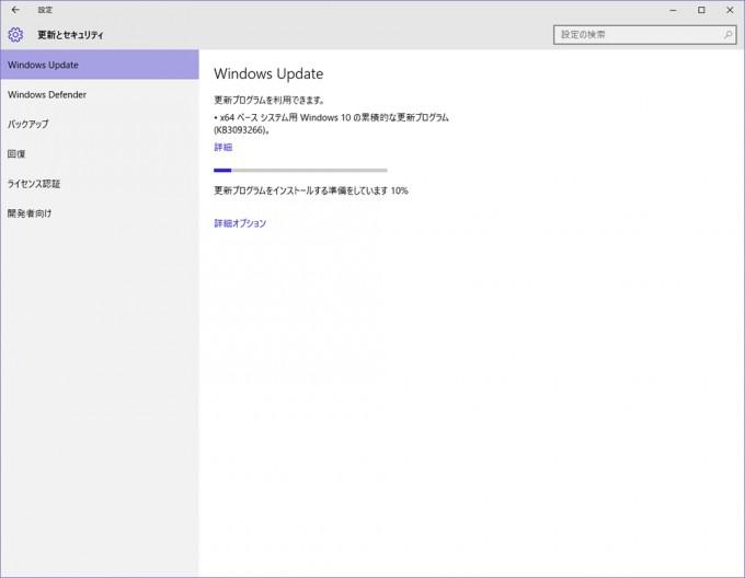 WindowsUpdateXX2