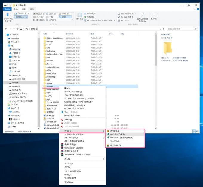 FileShare2_09