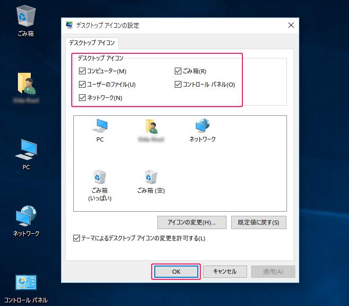 パソコン アプリ を デスクトップ に 出す 方法