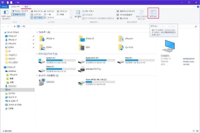 FolderOption11