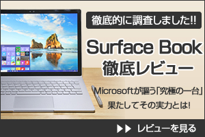 Surface Book レビュー