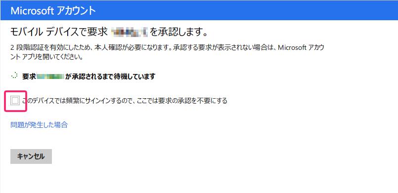 マイクロソフト アカウント 確認 方法