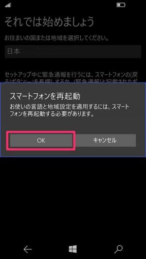 Mobile_SetUP_03