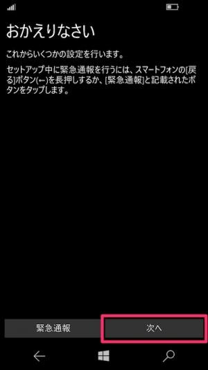 Mobile_SetUP_04