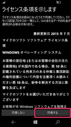 Mobile_SetUP_05