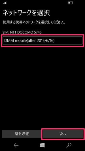 Mobile_SetUP_08