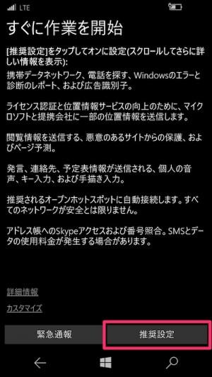 Mobile_SetUP_14