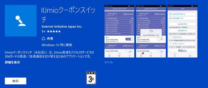 iijmio公式アプリ みおぽん uwp化 windows 10スマホでも簡単に通信