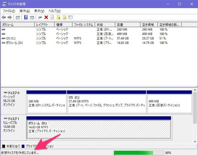 sd-virtualdisk_04