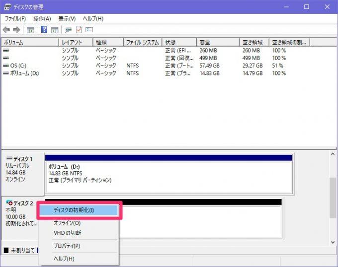 sd-virtualdisk_06