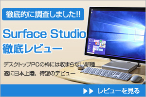 Surface Studio レビュー