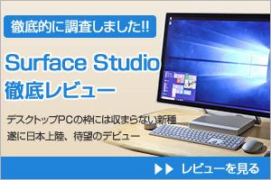 Surface Studio レビュー