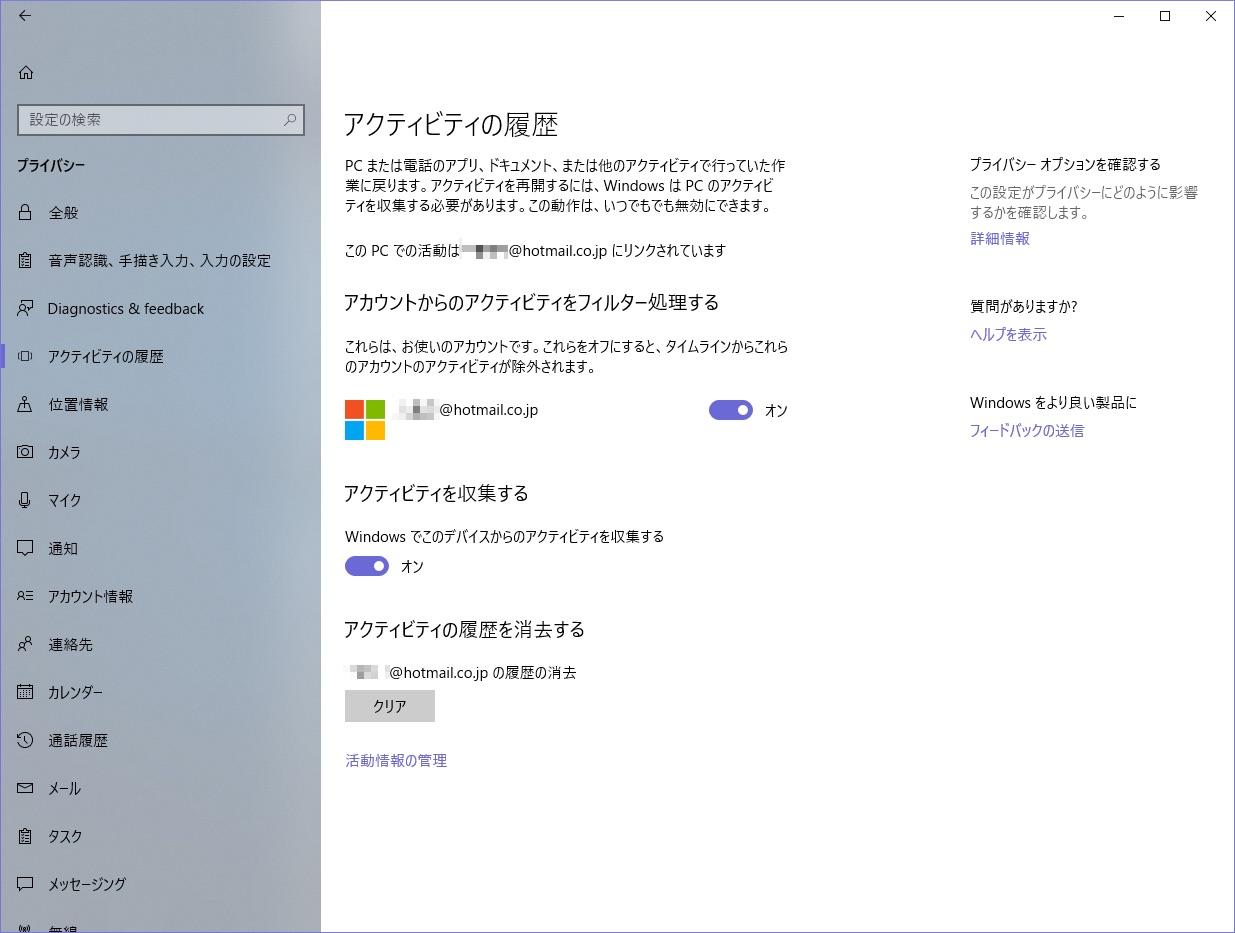 timeline初お披露目 windows 10インサイダープレビュー版ビルド17063に