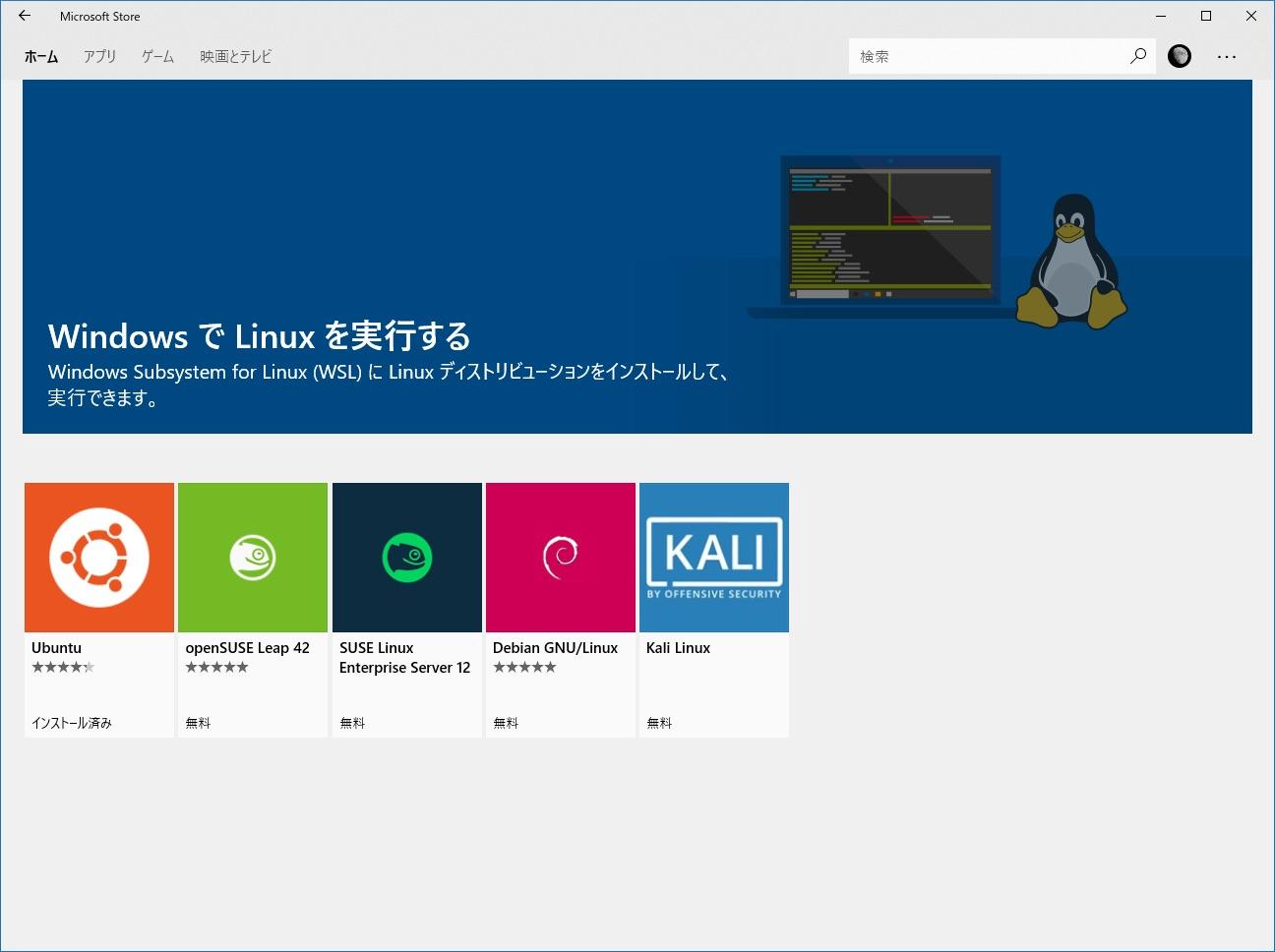 windows 10でlinuxを使う 正式機能になったwslの導入方法 ask for windows