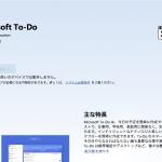 Windows 10 シンプルなタスク管理ならこれ!クラウドパワードなMicrosoft To-Do