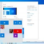 止まることなく進む次期Windows 10の開発。見えてきた19H1向け機能