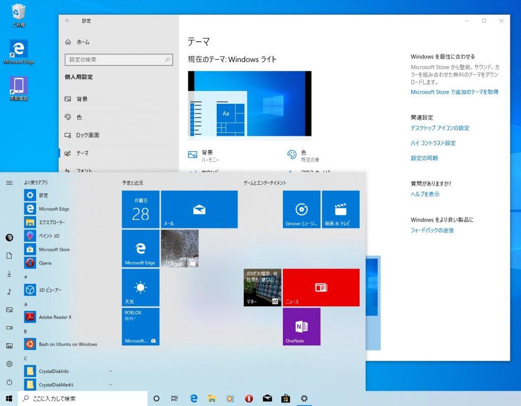 ウインドウズ 10 バージョン 1903 マイクロソフト、「Windows 10 1903」を「1909」に自動アップデートへ