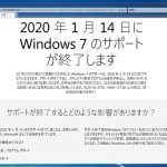 Windows 7サポート終了まであとわずか。既存ユーザーは早めの移行を!