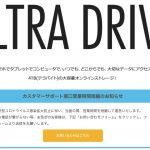 非メジャー系クラウドストレージ「ULTRA DRIVE」ってどう?容量単価は最強級